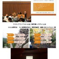 第10回 技術研修会開催